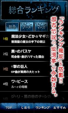 【600話無料】アニメ・マンガ・ゲームの都市伝説ファイル:改のおすすめ画像2