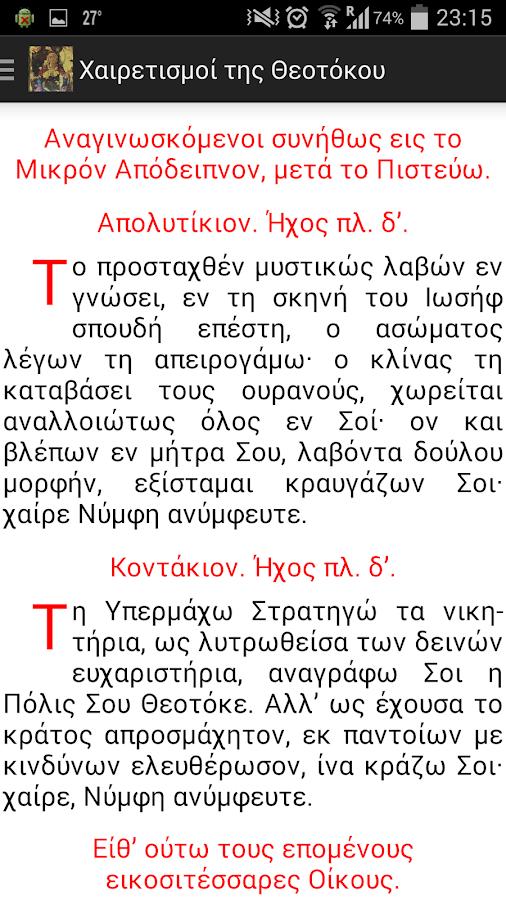 Προσευχητάριον - Proseuxitario - screenshot