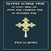 App Geez Amharic Orthodox Liturgy APK for Windows Phone