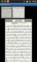 Screenshot of Quran Kareem No Border Pages