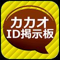 カカオme!!-カカオトーク友達募集掲示板- icon