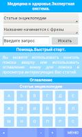 Screenshot of Медицина. Экспертная система.