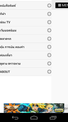 Thai News เว็บข่าว ข่าวไทย