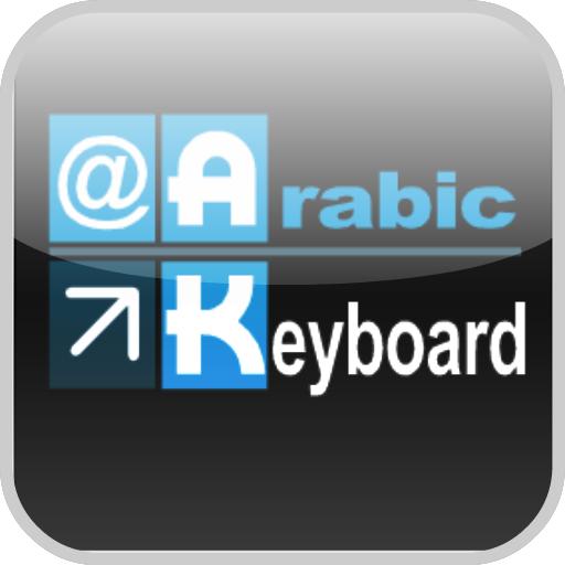 學習阿拉伯語的基礎知識
