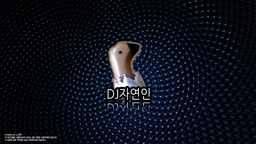 DJ자연인3.0