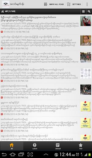Screenshots #2. The Eye Of Light အလင္းမ်က္ဝန္း / Android