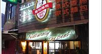 富利得利歐式餐坊民生店(諾亞咖啡)