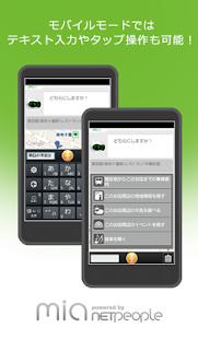 mia(ミア)|音声対話アシスタント - screenshot thumbnail