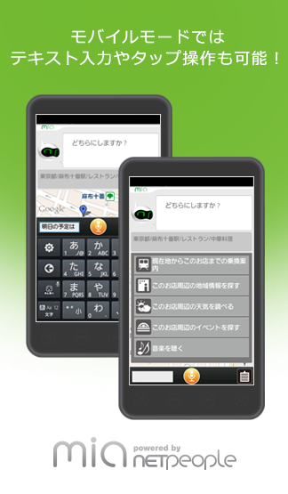 mia(ミア)|音声対話アシスタント- screenshot