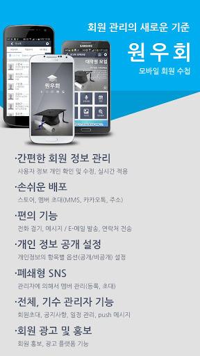 원우회 엔트리·eNtry·모바일 회원수첩