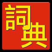 ChiDin Online