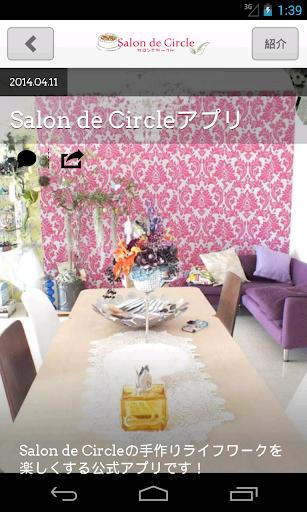 玩免費個人化APP|下載Saloncircle app不用錢|硬是要APP