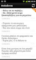 Screenshot of Ανέκδοτα By Variemai.gr