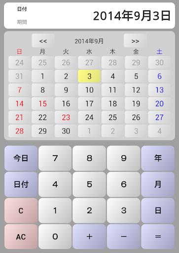 日付電卓 ~工数・日数計算が簡単に~