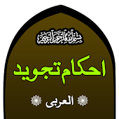 Ahkam Tajweed  تجويد القرآن