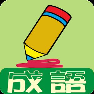 看動畫猜成語 解謎 App LOGO-APP開箱王