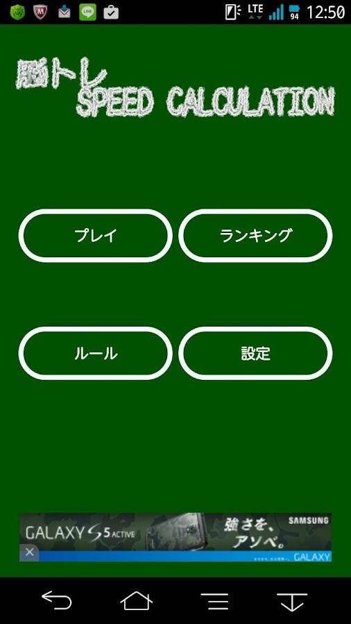 SPEED-CALCULATION 5