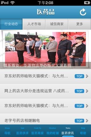 玩商業App|中国医药品平台免費|APP試玩