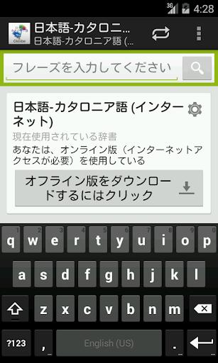 日本語-カタロニア語辞書