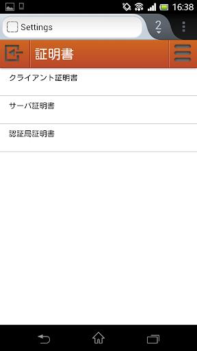 Secure Browser - IIJ SMM 2.0.1 Windows u7528 5