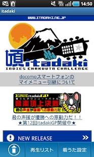 itadakiアプリ- スクリーンショットのサムネイル