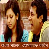 মোসাররফ করিম: বাংলা নাটক