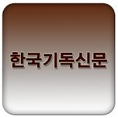 한국기독신문