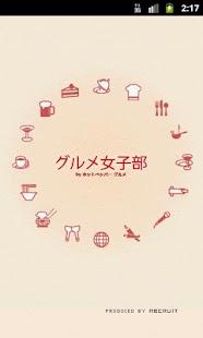 グルメ女子部 by ホットペッパー グルメ- screenshot thumbnail