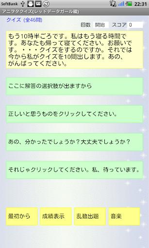 アニヲタクイズ RDG レッドデータガール編
