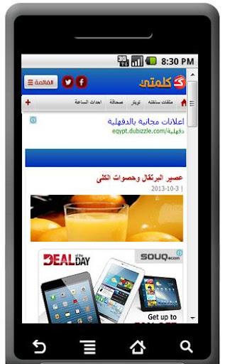 【免費社交App】كلمتى الاخبارى - اخبار مصر-APP點子
