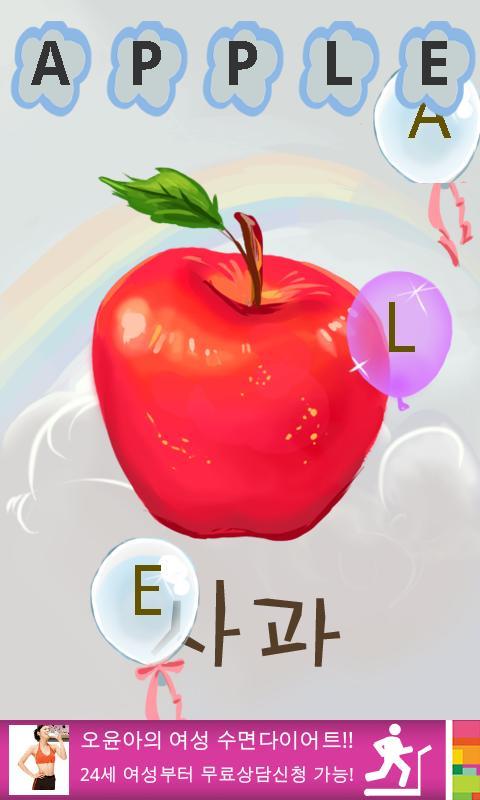 유아용 영어 풍선 놀이 - screenshot