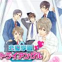 恋愛学園トライアングル【無料版】 logo