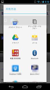 英和辞典 書籍 App-癮科技App
