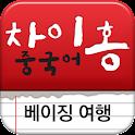 차이홍 베이징 여행 logo