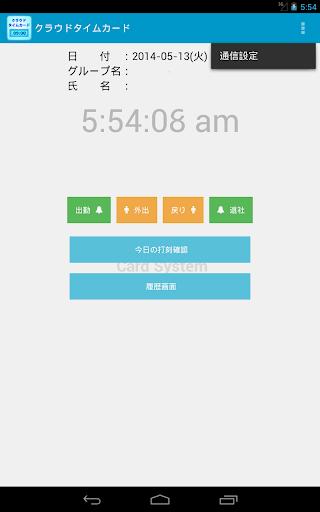 クラウドタイムカードシステム アプリ