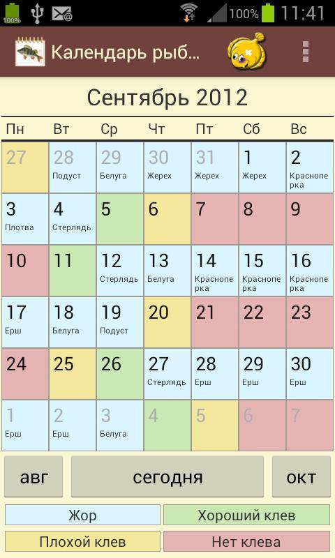 календарь рыбака 4.0.0 для android