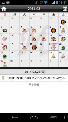千葉ロッテマリーンズカレンダーのおすすめ画像3