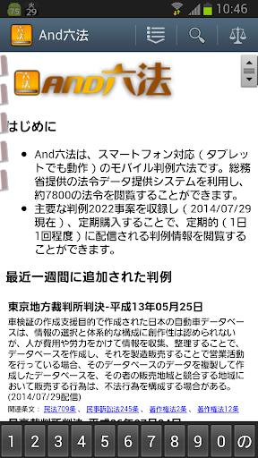 And六法Pro+判例