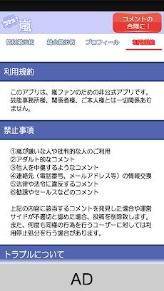 嵐 コミュニティーのおすすめ画像2
