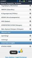 Screenshot of Greek Newspapers - RSS