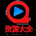 史上最全快播资源(免积分) icon