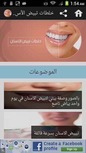 خلطات سحرية لتبييض الاسنان
