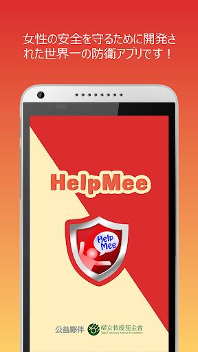 HelpMee:ヘルプ 防衛 SOS 緊急通報
