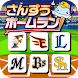 パ・リーグ さんすうホームラン - Androidアプリ