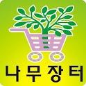 ▶나무장터◀ [조경수 판매 및 구매 광고등록 전문업체] logo
