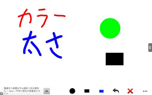 玩工具App ホワイトボード(お絵かき)免費 APP試玩