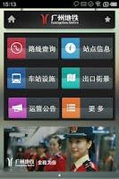 Screenshot of 广州地铁官方APP