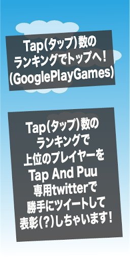 ストレス発散!?  タップ アンド プー|玩休閒App免費|玩APPs
