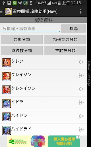 u9752u6021u653bu7565uff1au53ecu559au5716u677f 5.1 screenshots 5