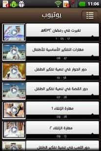 Dr. Salah Meemar- screenshot thumbnail